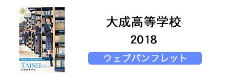 大成高等学校2017 ウェブパンフレット