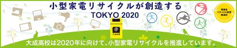 コガタカデン・スペシャルサイト 環境と大成高校
