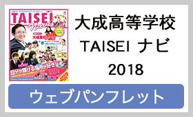 大成高等学校 TAISEI ナビ 2017